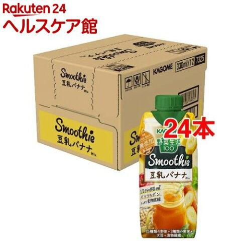 カゴメ 野菜生活100 スムージー 豆乳バナナミックス(330mL*24本セット)【野菜生活】【送料無料】