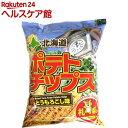 ポテトチップス 札幌編 焼とうもろこし味(70g)