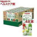 【訳あり】カゴメ 野菜ジュース 糖質オフ(200mL*48本セット)【カゴメジュース】