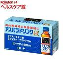 アスパラドリンクα(100mL*10本入)【アスパラ】...