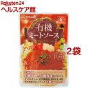 光食品 有機ミートソース(140g*2コセット)
