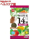 毎日野菜14種 モルモット用(550g)