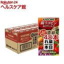 カゴメ野菜一日これ一本 超濃縮 高リコピン&ビタミンA・E(...