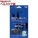 Wii U GamePad用 ブルーライトカット 自己吸着フィルム ANS-WU003(1コ入)