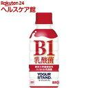 ヨーグルスタンド B1乳酸菌(190mL*30本)【送料無料】