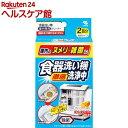 食器洗い機洗浄中(2包)【spts6】【slide_e6】【more30】