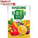 カゴメ 野菜生活100 オリジナル(100mL*36本入)【野菜生活】