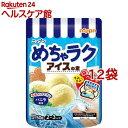 ニップン めちゃラクアイスの素 バニラ風味(50g*12袋セット)【ニップン(NIPPN)】