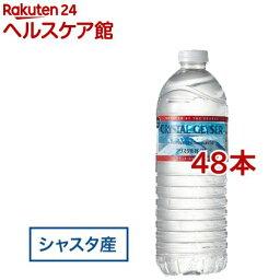 <strong>クリスタルガイザー</strong> シャスタ産正規輸入品エコボトル 水(500mL*48本入)[ケンコーコム]【<strong>クリスタルガイザー</strong>(Crystal Geyser)】[水 ミネラルウォーター 500ml 48本]