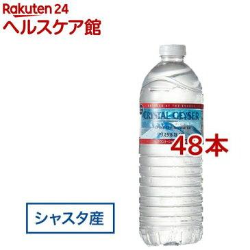 クリスタルガイザー シャスタ産正規輸入品エコボトル(500mL*48本入)【19_k】【rank】【クリスタルガイザー(Crystal Geyser)】[500ml 48本 シャスタ 正規輸入]【送料無料】