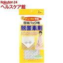 ダニ・カビ予防 圧縮パック用 脱酸素剤(2コ入)
