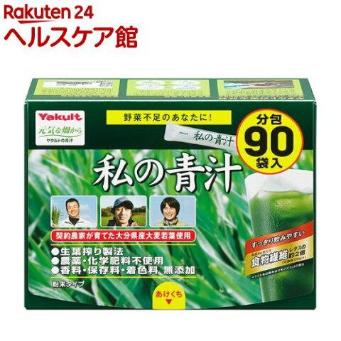 私の青汁(90袋入)【元気な畑】