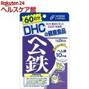 DHC ヘム鉄 60日分(120粒)【DHC サプリメント】...