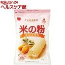 ホームメイドケーキ 米の粉(280g)