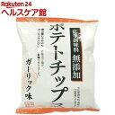 【訳あり】化学調味料無添加ポテトチップス ガーリック味(55g)