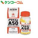 【第3類医薬品】アリナミンA50 170錠[アリナミン ビタミン剤/疲労回復/錠剤]【送料無料】