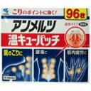 ★特価★ アンメルツ温キューパッチ 96枚【第3類医薬品】