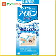 【第3類医薬品】アイボン クール 500ml[アイボン 目薬・洗眼剤/洗眼剤]【あす楽対応】
