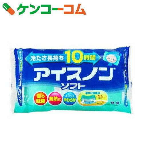 アイスノンソフト 冷却枕[ケンコーコム アイスノン 氷枕 ソフトタイプ 冷却グッズ ひんや…...:kenkocom:10557441