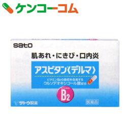 【第3類医薬品】アスビタンデルマ 30カプセル[アスビタン ビタミン剤/ニキビ(にきび)・肌アレ・口内炎/カプセル]【送料無料】