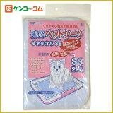 洗えるペットシーツ 防水タオル SSサイズ ブルー[【HLSDU】IPETS ペットシート(犬用)]