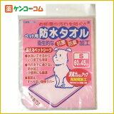 洗えるペットシーツ 防水タオル Sサイズ ピンク[【HLSDU】IPETS ペットシート(犬用)]