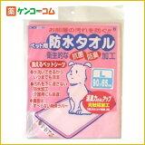 洗えるペットシーツ 防水タオル Lサイズ ピンク[【HLSDU】IPETS ペットシート(犬用)]【あす楽対応】【】