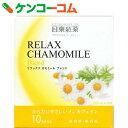アロマハウス リラックス カモミール 10袋[日東紅茶 カモミールティー(カモミール茶)]【あす楽対応】