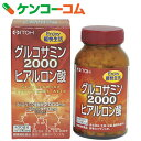 グルコサミン2000ヒアルロン酸 360粒[グルコサミン]【送料無料】