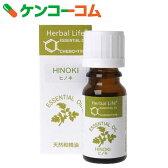 生活の木 エッセンシャルオイル ヒノキ 10ml[Herbal Life(ハーバルライフ) ヒノキ]【あす楽対応】