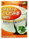 井藤漢方 ダイエットどくだみ茶100%