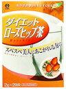 井藤漢方 ダイエットローズヒップ茶
