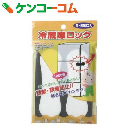 カーボーイ 冷蔵庫ロックの商品画像
