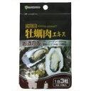 AL 広島産 牡蠣肉エキス 48粒