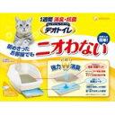 【ポイント5倍】1週間消臭・抗菌デオトイレセット 本体セット
