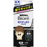 メンズビオレ 毛穴すっきりパック 黒色タイプ 10枚入[男性化粧品 角栓取り 花王]【あす楽対応】