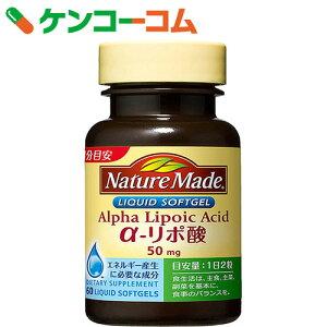 ネイチャー 大塚製薬 アルファリポ