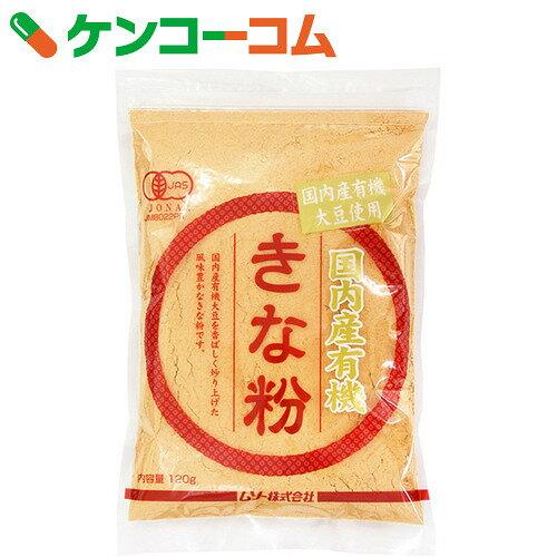 ムソー 国内産 有機きな粉 120g[ケンコーコム ムソー きなこ(粉末)]...:kenkocom:10126657