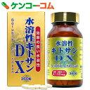 ユウキ製薬 水溶性 キトサン DX 360粒[水溶性キトサン]【送料無料】