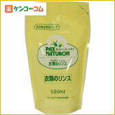 パックスナチュロン 衣類のリンス 詰替用 500ml[ケンコーコム 太陽油脂 パックスナチュロン 自然派 柔軟剤]【あす楽対応】