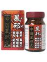 中国風邪丸(チュウゴクフウジャガン) 200丸
