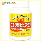 クエン酸ピュアタブ 340粒[【HLSDU】サプリメント クエン酸 食用]