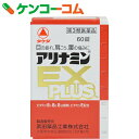 【第3類医薬品】アリナミンEXプラス 60錠[アリナミン ビタミン剤/眼精疲労・肩こり・腰痛/錠剤]【あす楽対応】