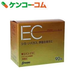 【第3類医薬品】新エバユース EC 90包[エバユース ビタミン剤/しみ・そばかす(シミ・ソバカス)/顆粒・粉末]【あす楽対応】【送料無料】