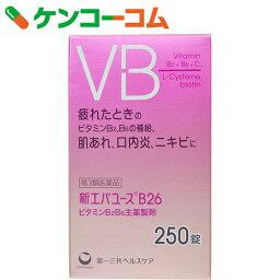 【第3類医薬品】新エバユース B26 250錠[エバユース ビタミン剤/ニキビ(にきび)・肌アレ・口内炎/錠剤]