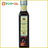 アルチェネロ 有機 ホワイトバルサミコ ビネガー 250ml[アルチェネロ(alce nero) バルサミコ酢(調味料)【HLSDU】]【あす楽対応】
