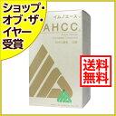 ★特価★【送料無料】AHCC イムノエース