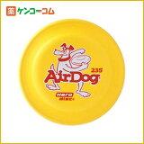 AirDog(エアドック) 235 イエロー ハマーモデル[AirDog(エアドッグ) フリスビー(犬用)]
