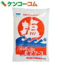 沖縄の塩 シママース 1kg[シママース 天日塩]【あす楽対応】