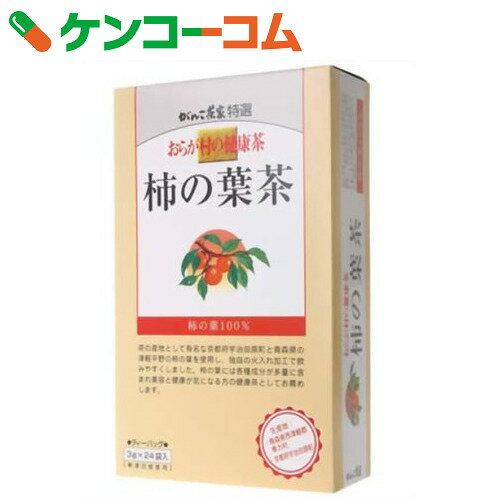 おらが村の健康茶 柿の葉茶[おらが村 柿の葉茶]...:kenkocom:10001178